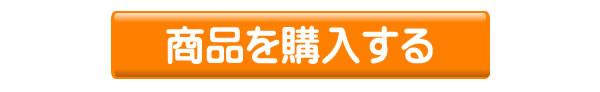 プライバシーUVの購入サイト